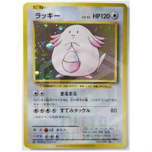 pokemon card chansey lv 55 tuttogiappone